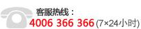 客服热线:4006-366-366