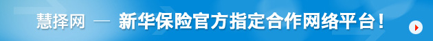 慧择网——新华保险官方指定合作网络平台!