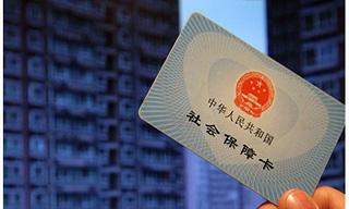 南京个人社保卡怎么办理