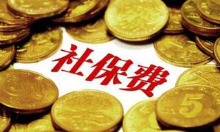 2016上海社保缴费比例是多少