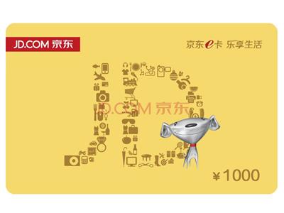 1000元京东电子礼品...