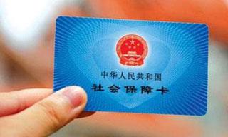 上海社保卡补办细节须知