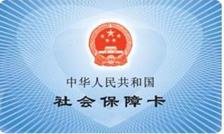 南京社保初始密码是多少