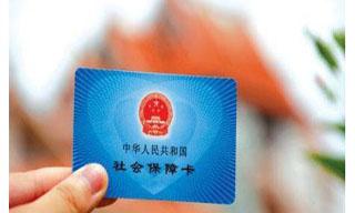 上海社保查询个人账户余额方法介绍