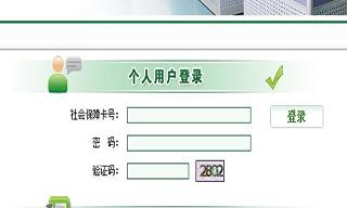 南京社保查询个人账户余额的方法有哪些