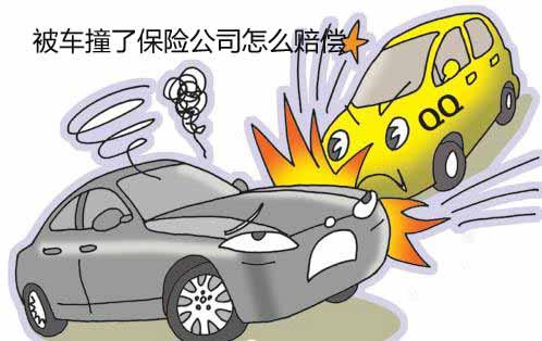 解读车险误区:开车撞人到底怎么处理 平安车险