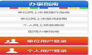 西藏社保查询网址介绍