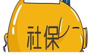 重庆社保缴费比例是多少