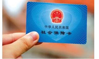 天津社保查询网站是什么