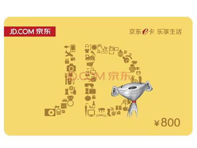 800元京东电子礼品E卡